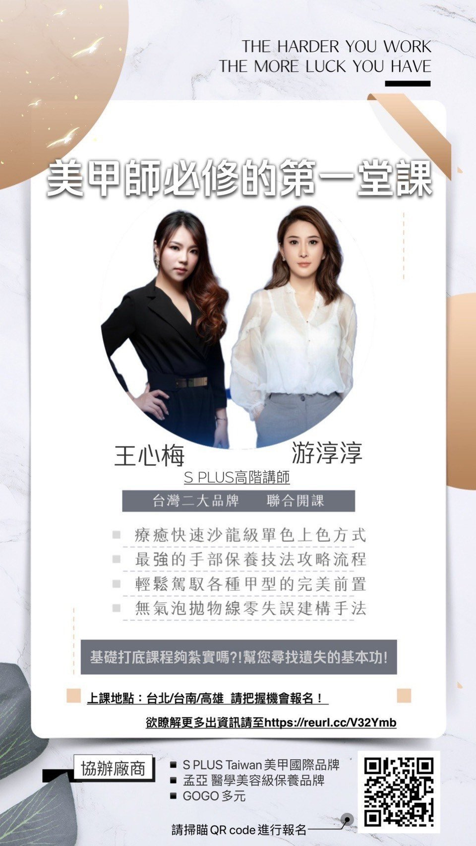美甲師必修的第一堂課|台灣二大品牌(Splus/孟亞 ) 美甲課程|精緻要從最基礎的保養開始
